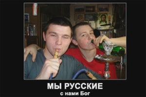Быдло в России