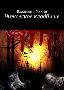 Чижовское кладбище. Реальный случай