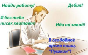 Почему в России ненавидят творческих людей?